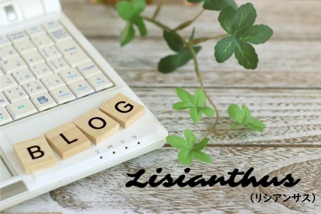 リシアンサスのブログ