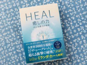 癒しの力の本