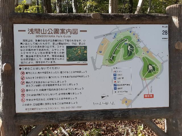 浅間山公園案内図
